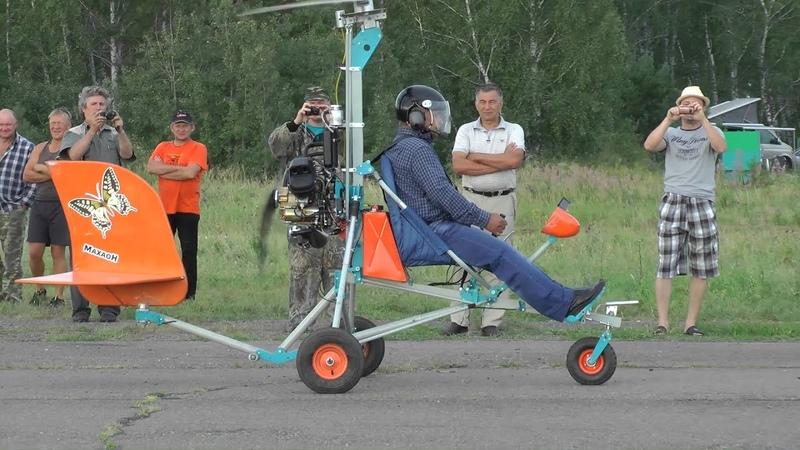 Самый маленький в мире летающий автожир Махаон