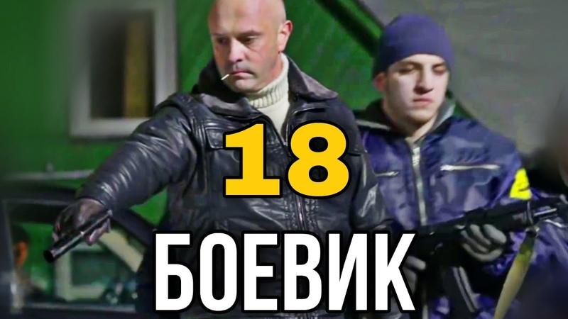 ОЧЕНЬ КРУТОЙ БОЕВИК ПРО МЕНТА Кулинар 2 РУССКИЕ БОЕВИКИ КРИМИНАЛЬНОЕ русское КИНО 18 СЕРИЯ Экшн