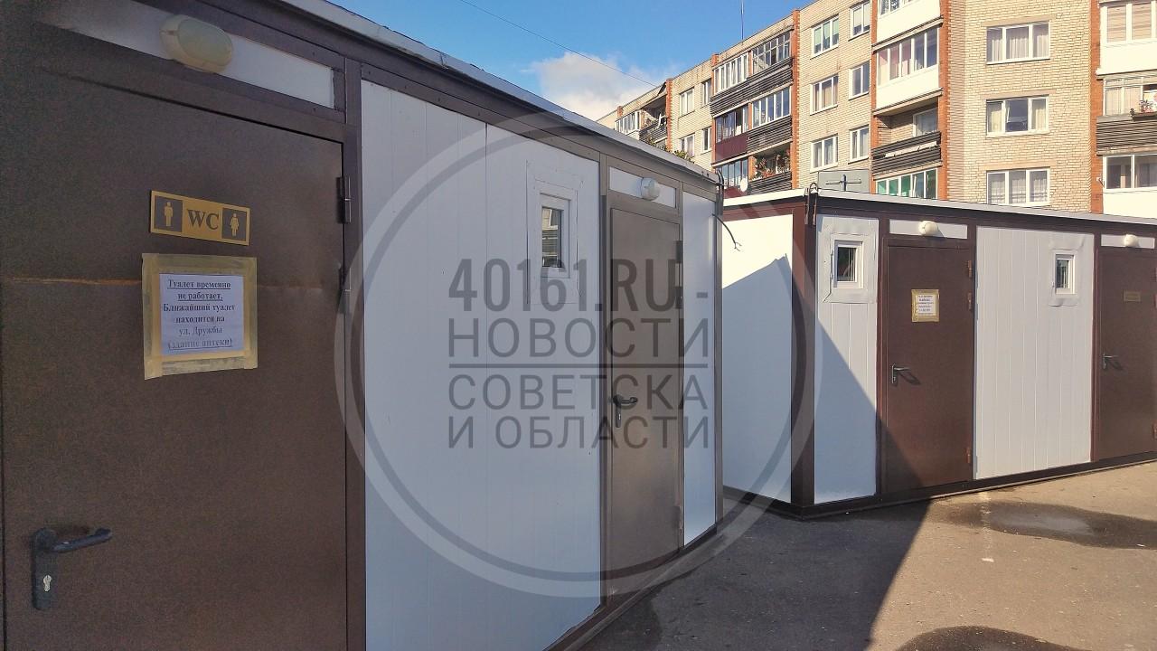 В Советске 16 городских туалетов?!