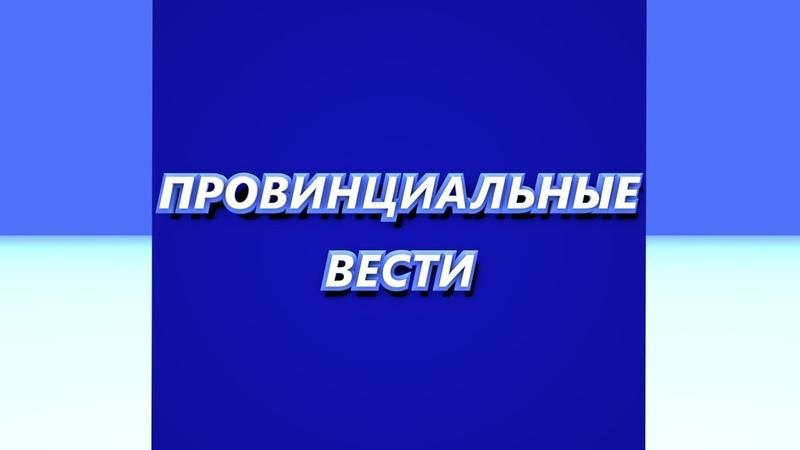 Провинциальные вести Выпуск 24 01 2020