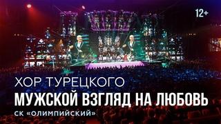 Хор Турецкого - Мужской взгляд на любовь | Олимпийский | Концерт | 2014