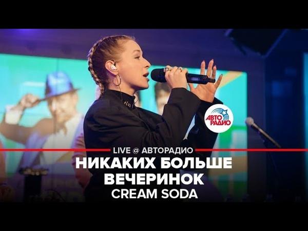 Cream Soda Никаких Больше Вечеринок LIVE @ Авторадио