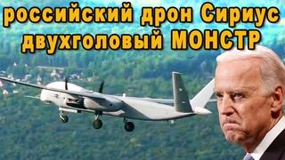 Генералы НАТО обомлели Россия показала новейший ударный дрон Сириус беспилотник MALE класса видео