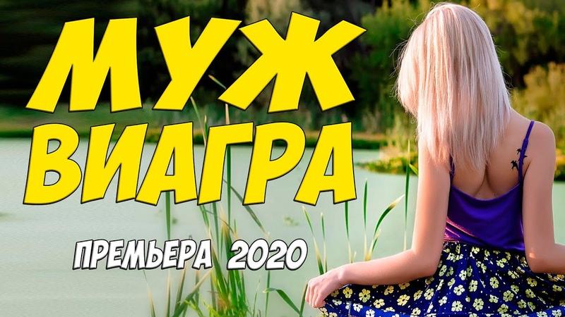 Лучезарная премьера 2020 МУЖ ВИАГРА Русские мелодрамы 2020 новинки HD 1080P