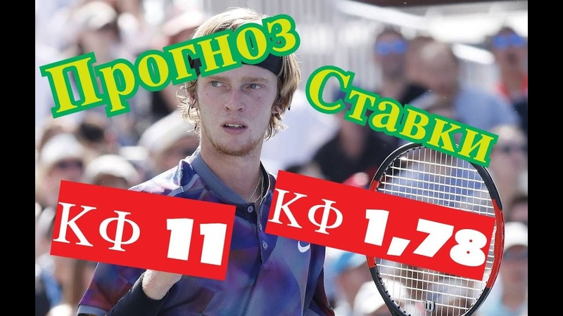 🏆 US OPEN Ставка на матч ✅ Рублёв VS Карузо ✅ Бесплатный прогноз