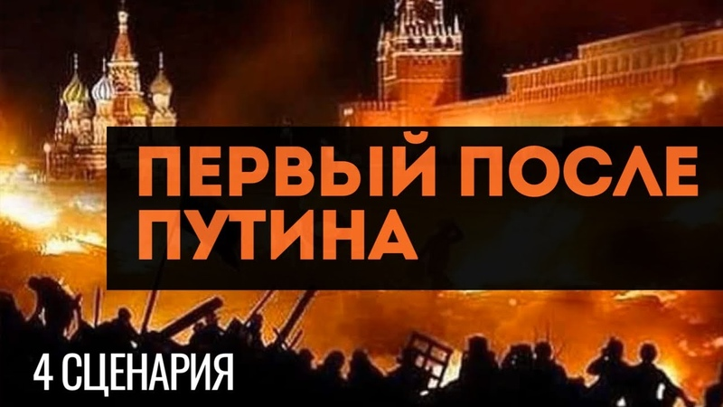 ПЕРВЫЙ ПОСЛЕ ПУТИНА КТО ОН Что ждет страну и мир после Путина Четыре антиутопичных сценария Сюр