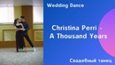 A Thousand Years - Christina Perri Cover by J.Fla Свадебный танец 💕 Wedding Dance