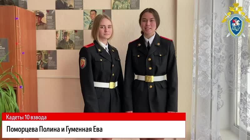 Поздравление от кадет Губахи к юбилею СК России