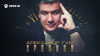 Александр Гум - Хроники   Премьера трека 2021