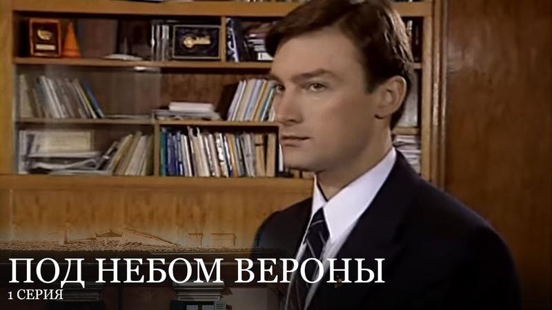 Под небом Вероны 1 серия (2004)