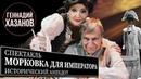 Геннадий Хазанов - Спектакль Морковка для императора 2005 г.