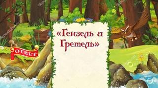 Онлайн игра-путешествие «Сказки старого Бремена»