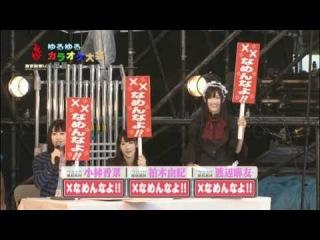 ~AKB48: YuruYuru Karaoke Competition~ 40. Wimbledon he Tsureteitte