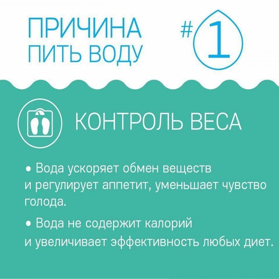Берем на заметку-важно пить воду