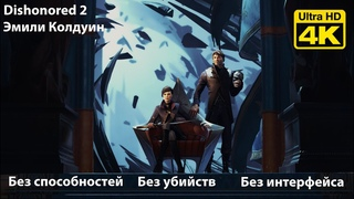 Dishonored 2 I Без способностей I Без убийств I Эмили I NO HUD (Без интерфейса)
