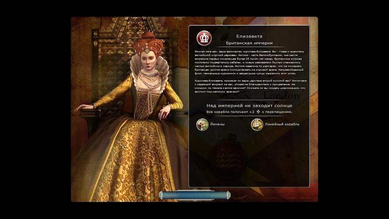 Sid Meier's Civilization V ➤ United Kingdom Великобретания part 1 №14