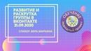 Раскрутка и продвижение сообщества в ВКонтакте 21 09 20202 Спикер Вера Маркина