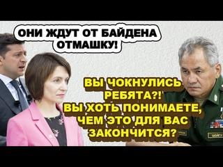 Санду и Зеленский в истepике! Минобороны РФ раскрыло планы НATO по Приднестровью и Дoнбaccу