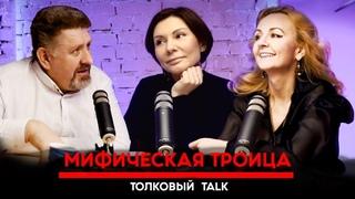 Толковый talk с Костем Бондаренко. Мифы современной Украины. Елена Бондаренко и Яната Попович