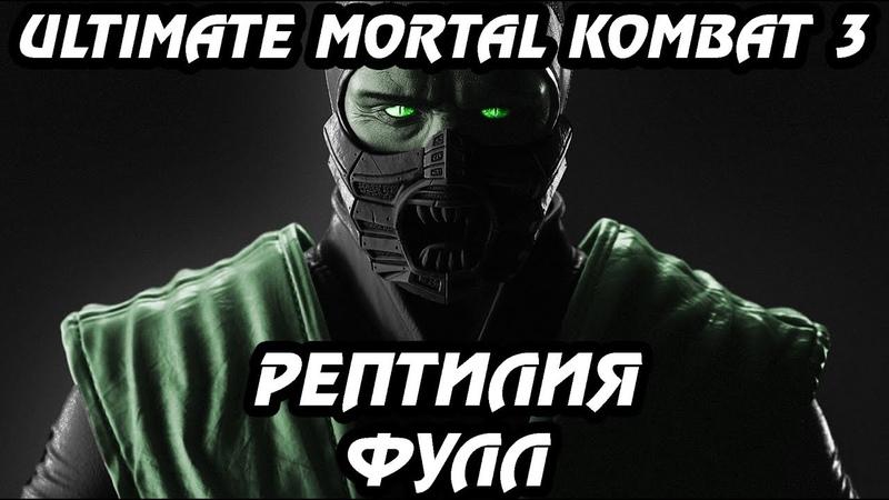 РЕПТИЛИЯ ОЗВЕРЕЛ ФУЛЛ Reptile Ultimate Mortal Kombat 3 Sega