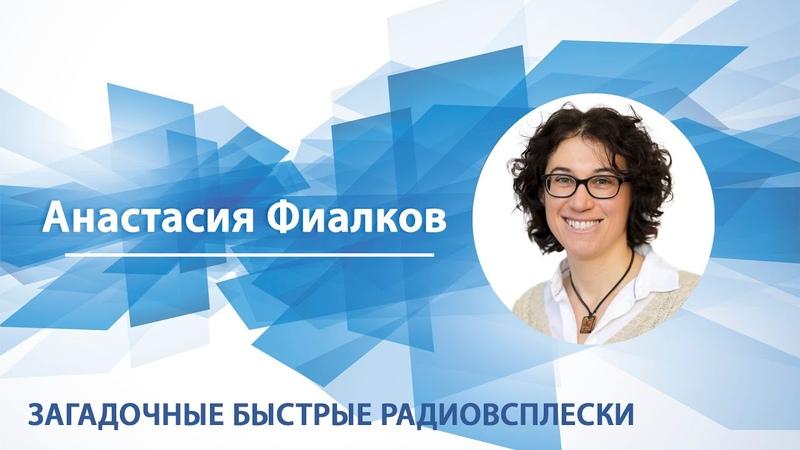 Анастасия Фиалков - Лекция Загадочные быстрые радиовсплески