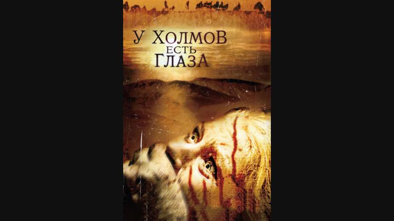 У холмов есть глаза 2006 трейлер на русском