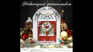 """Новогодний фотоальбом """"Волшебная история"""""""