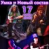 17 ноября Умка и Новый состав в Москве