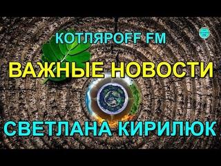 ВАЖНЫЕ НОВОСТИ. Светлана Кирилюк