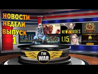 ImWar   Raid:SL Новости недели. Выпуск 1  Nensi