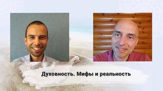 """Павел Цимбаленко и Олег Сунцов """"Духовность. Мифы и реальность"""""""