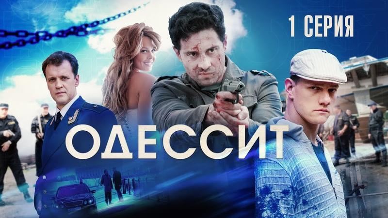 Одессит | 1 серия | Все серии уже на канале!