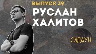 Сидаун. Руслан Халитов.