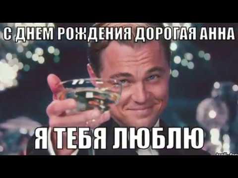 АННУШКА АНЮТА С ДНЁМ РОЖДЕНИЯ СУПЕР ПОЗДРАВЛЕНИЕ