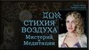 Стихия Воздуха: медитация и мистерия_фрагмент из беседы Великая Мутация_Соединение Юпитер-Сатурн