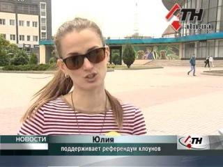 - Ударим юмором по сепаратизму! В Харькове клоуны провели референдум