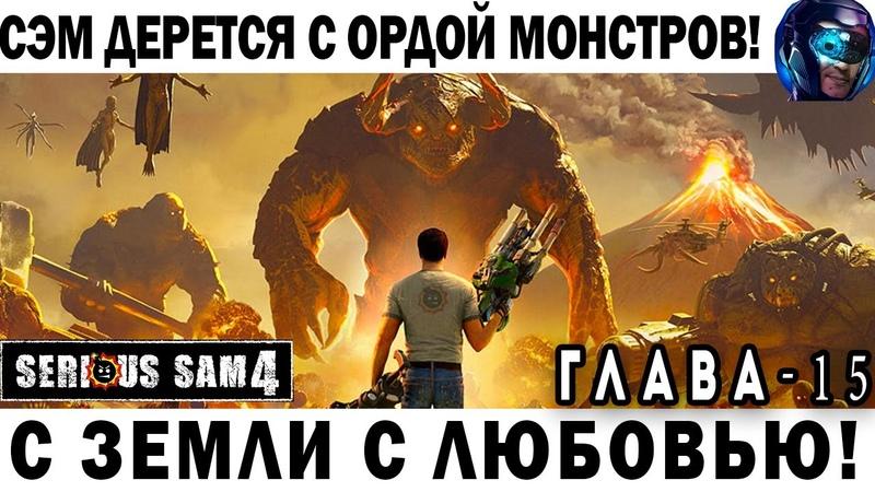 СЕРЬЕЗНЫЙ СЭМ СРАЖАЕТСЯ С ОРДОЙ МОНСТРОВ ГЛАВА 15 С ЗЕМЛИ С ЛЮБОВЬЮ Serious Sam 4 Planet Badass