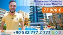Новая недвижимость в Турции. Квартира на высоком этаже в Алании от собственника || RestProperty