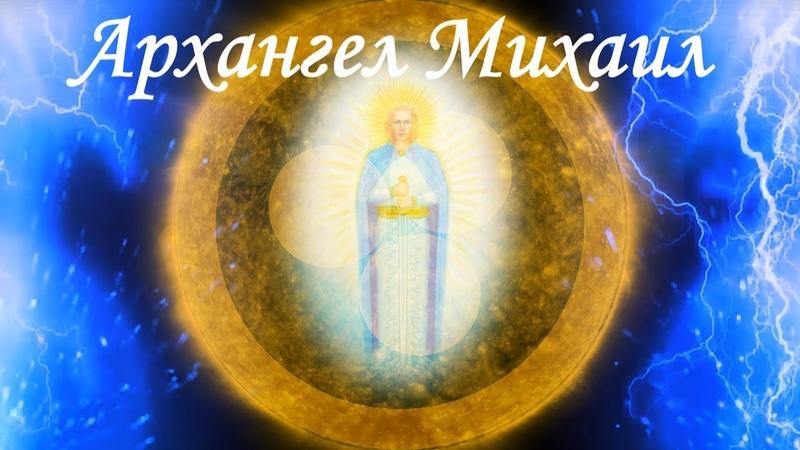 Архангел Михаил Ангельские настройки Защита и очищение Аффирмации