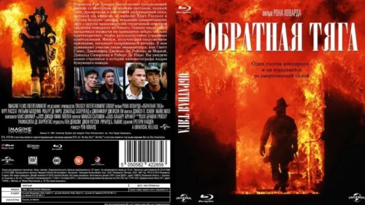 Обратная тяга Backdraft (1991) - боевик, триллер, драма, детектив