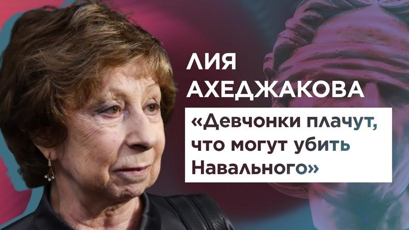 ЛИЯ АХЕДЖАКОВА О встречах с Путиным восхищении Навальным эмиграции и отношении актеров к власти
