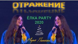 Мария Панюкова - Отражение (Ёлка Party, ) • Россия | 2021