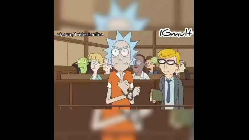 Рик и Морти Суд