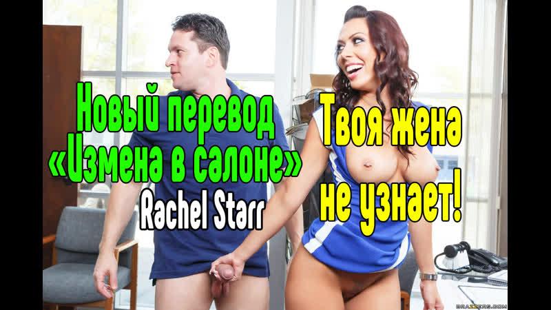 Rachel Starr милфа Измена сексом Трах, all sex, porn, big tits, Milf, инцест,