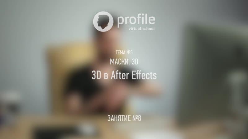 Никита Чесноков Adobe After Effects Базовый уровень Гибридный курс 3D в After Effects