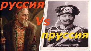 Настоящие правители России 18 века. Пруссы или Руссы