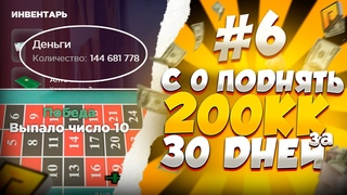 С 0 ПОДНЯТЬ 200КК в КАЗИНО за 30 ДНЕЙ! 6 СЕРИЯ   RADMIR RP GTA CRMP