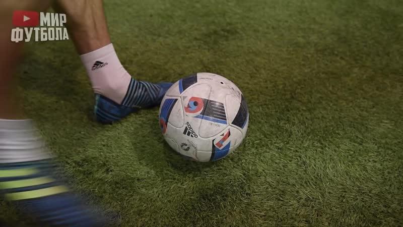 МИР ФУТБОЛА Крученый удар в футболе Как закрутить мяч