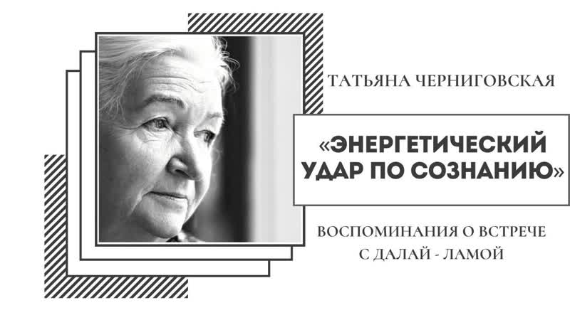 Энергетический удар по сознанию Черниговская Т В Воспоминания о встрече с Далай ламой