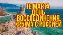 Едем в Крым. Присоединение Крыма к России. Возвращение домой.